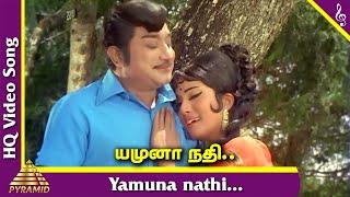 Yamuna Nadhi Inge Song |Gauravam Tamil Movie Songs | Sivaji Ganeshan | Usha Nandhini | Pyramid Music