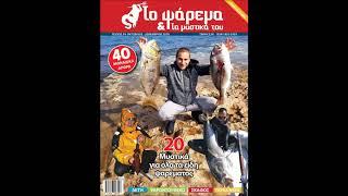 """Ολοκαίνουργιο τεύχος """"Το Ψάρεμα και τα Μυστικά του"""" -  Τεύχος 54"""