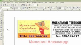 Как сделать визитку в coreldraw:  aleks4you.com/vizitki