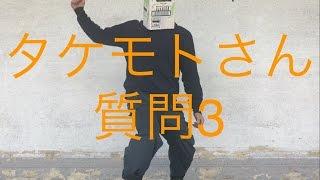 タケモトさんへ質問 その3 thumbnail