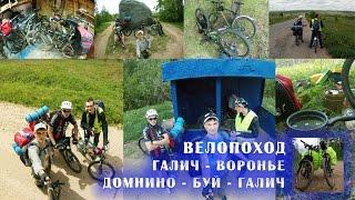 ВЕЛОПОХОД Галич - Домнино - Буй - Галич