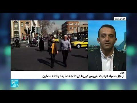 إيران: عدوى كورونا تطال نائب وزير الصحة وروحاني يتهم واشنطن بإشاعة -الهلع- ببلاده  - نشر قبل 36 دقيقة