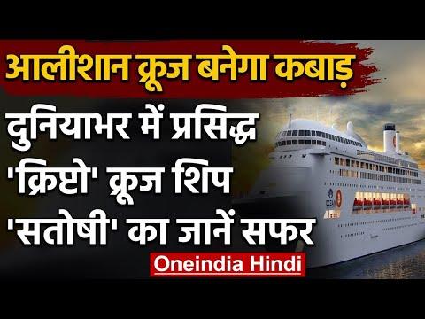 Britain: Crypto cruise ship Satoshi अब बनेगा कबाड़, Gujarat के लिए हुआ रवाना | वनइंडिया हिंदी