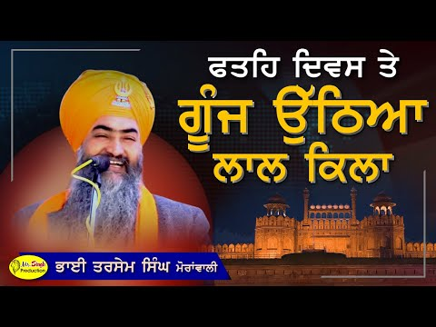 Dhadi jatha Tarsem Singh Moranwali ,  ਫਤਹਿ ਦਿਵਸ  ਦਿੱਲੀ Delhi Fateh Diwas 2017,