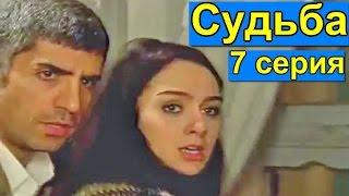 Турецкий сериал Судьба, 7 серия