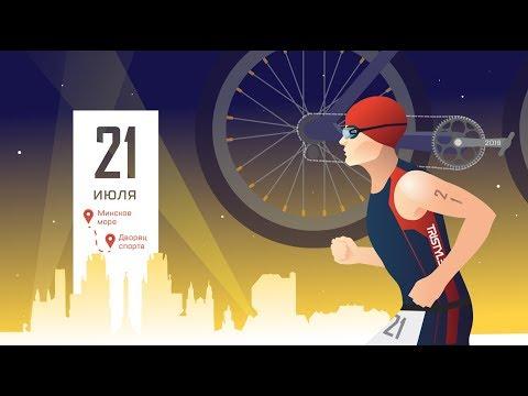 "видео: Презентация старта ""Alfa-Bank Minsk Triathlon"" (схема дистанции 1/8 Ironman)"