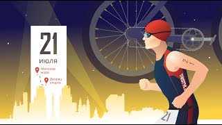 "Презентация старта ""Alfa-Bank Minsk Triathlon"" (схема дистанции 1/8 Ironman)"