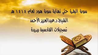 سورة البقرة حتى سورة هود لعام 1414 هـ للشيخ عبدالعزيز الأحمد
