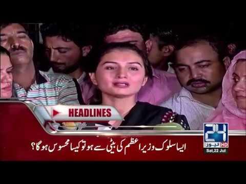 News Headlines - 12:00 AM - 21 July 2017 - 24 News HD