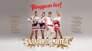 Балаган Лимитед - Танцуют все!   New Edition   Balagan Limited - Everybody dance!