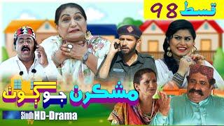 Mashkiran Jo Goth EP 98  Sindh TV Soap Serial  HD 1080p  SindhTVHD Drama