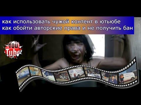 видео: Часть 2я Как использовать чужой контент/Обход авторского права на контент/Уход от бана в ютьюбе