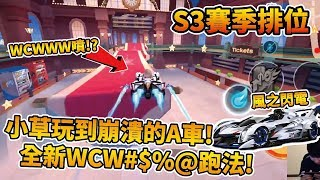 【小草Yue】史上第一台小草玩到崩潰的A車!全新WCW#$%@跑法!風之痕排位實戰!【極速領域】