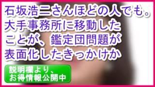 【なんでも鑑定団】石坂浩二のギャラが気になる!話題のなんでも鑑定団 ...