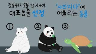 디자인프리젠테이션 멸종위기 잡지 김슬기