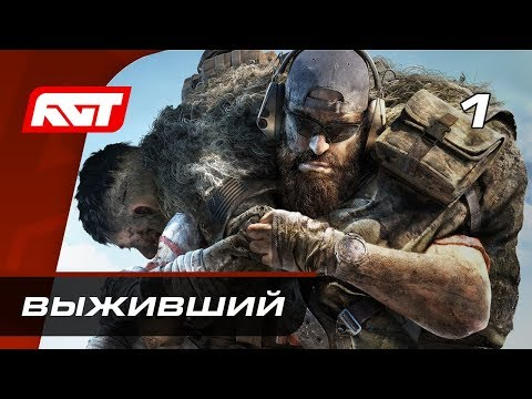 Прохождение Ghost Recon Breakpoint — Часть 1: Выживший ✪ PC [2K]