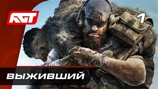 Прохождение Ghost Recon Breakpoint - Часть 1: Выживший ✪ PC [2K]
