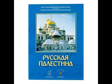 Русская Палестина (2011) фильм