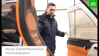 Поезд будущего с Сергеем Малозёмовым