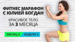 Весенний фитнес марафон с Юлией Богдан. Неделя 11