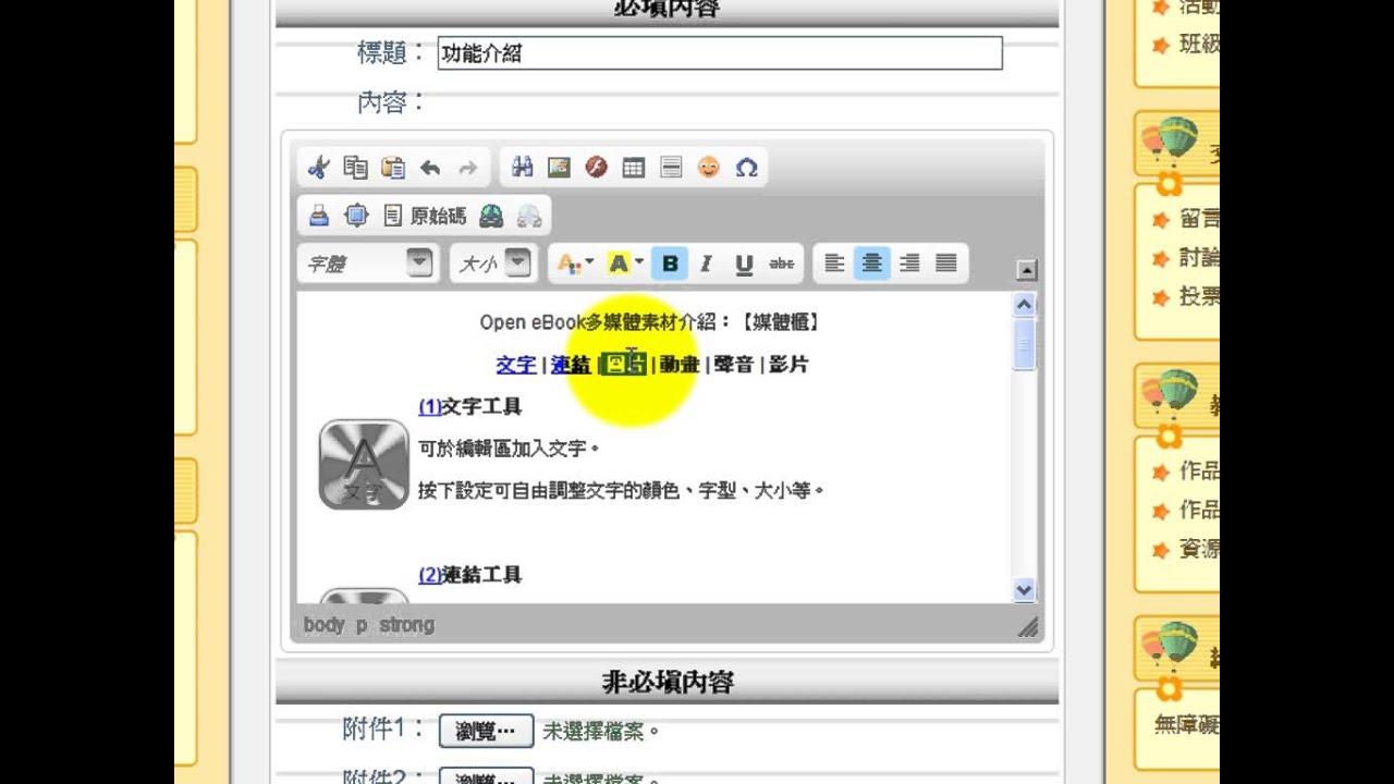 快優網影音教學-文章編輯-使用錨點製作目錄 - YouTube