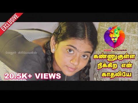 Kannukulla nikira En Kadhaliyae | Video Song | Sridhar | Nishanth | 3nd Version