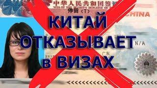 Китай отказывает в визах Т иностранцам Билеты в Россию дорожают до 3500