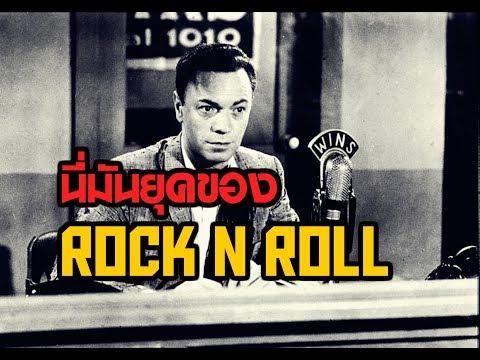 "[SIDE-EP.2] วิวัฒนาการของดนตรี ""Rock N Roll"""