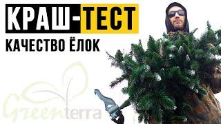 Краш-тест искусственной елки GreenTerra | Эксперимент 2 — высота / Видео