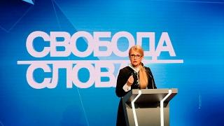 Юлія Тимошенко в ефірі ICTV від 02 лютого 2017 року