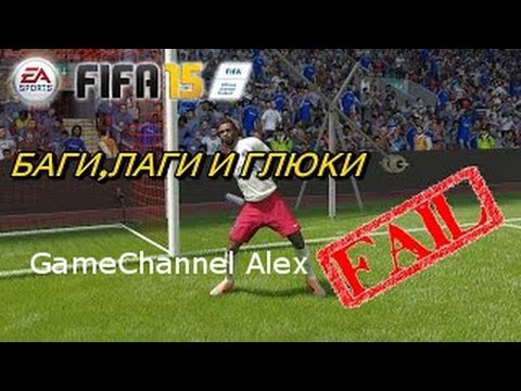 FIFA 15 | Баги и Приколы |