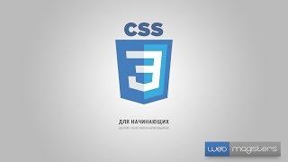 CSS3 для начинающих | #3 Основы CSS-синтаксиса