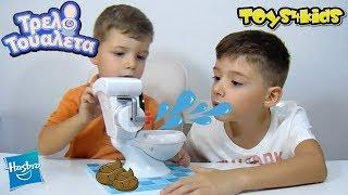 Παίζουμε Τρελό Τουαλέτα Challenge Party Ελληνικά Επιτραπέζια Παιχνίδια Hasbro διασκέδαση για παιδιά