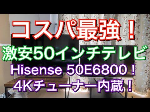 【4K】コスパ最強!50インチ5.2万?4Kチューナー内蔵テレビ ハイセンス50E6800がやってきた!大画面 激安テレビ Hisense YouTube BS CS 110 比較