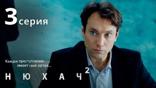 Нюхач. Сезон 2. Серия 3. The Sniffer. Season 2. Episode 3.