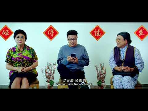 Wonderful Liang Xi Mei In Cinemas Cny 2018 《旺得福梁细妹》2018
