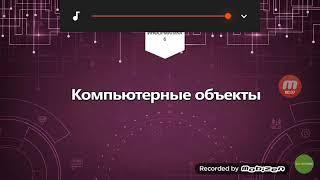 Видео урок.Информатика компьютерные объекты #1