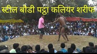 इशटील पहलवान कुश्ती पप्पु पहलवान कुन्ढरा कोठी eshteil pahelwan kushti pappu Kundra Kothi