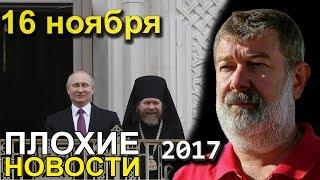 Вячеслав Мальцев | Плохие новости | Артподготовка | 16 ноября 2017