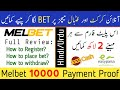 Earn 2 Lac Monthly in Pakistan By Betting On Cricket | Melbet Full Review | Melbet 10k Payment Proof