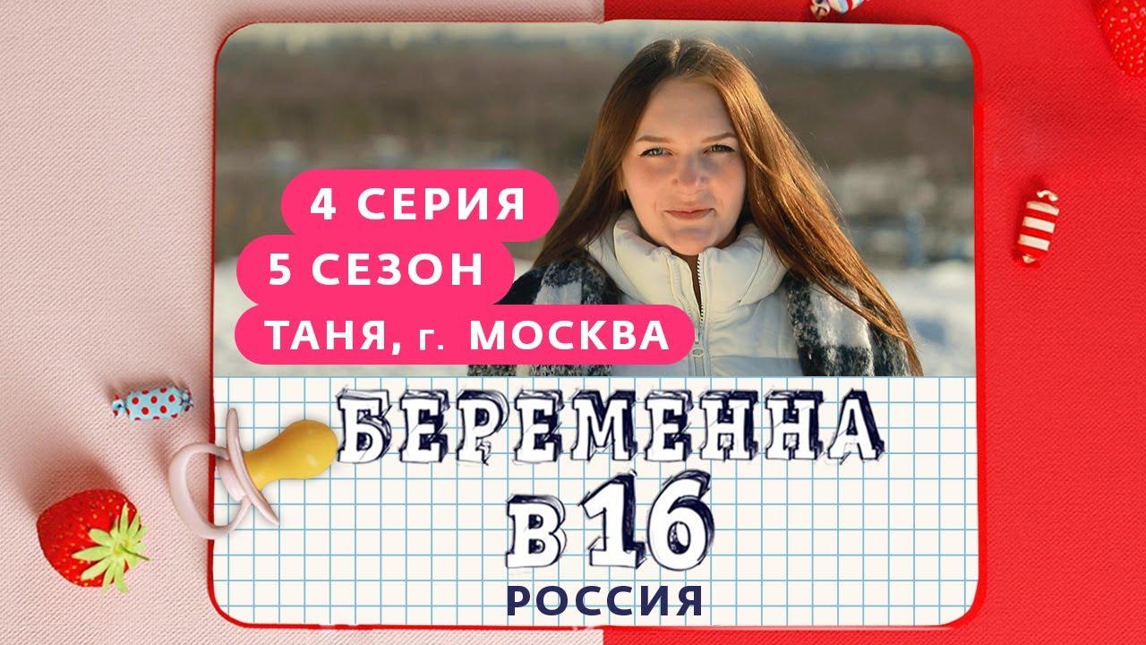 БЕРЕМЕННА В 16 | 5 СЕЗОН, 4 ВЫПУСК | ТАНЯ, МОСКВА