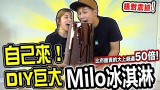流言破解!超簡單5分鐘自製巨大Milo 冰淇淋,比市面賣的大上50倍!味道究竟... 【絕對震撼】(Jeff & Inthira)