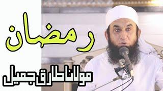Maulana Tariq Jameel,مولانا طارق جمیل - Ramzan,رمضان - Ramzan Ka Bayan,Tariq Jameel Ramzan Bayan