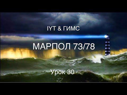 Яхтенная школа RENSEL IYT&ГИМС Урок 30 МАРПОЛ 73/78 Mp4