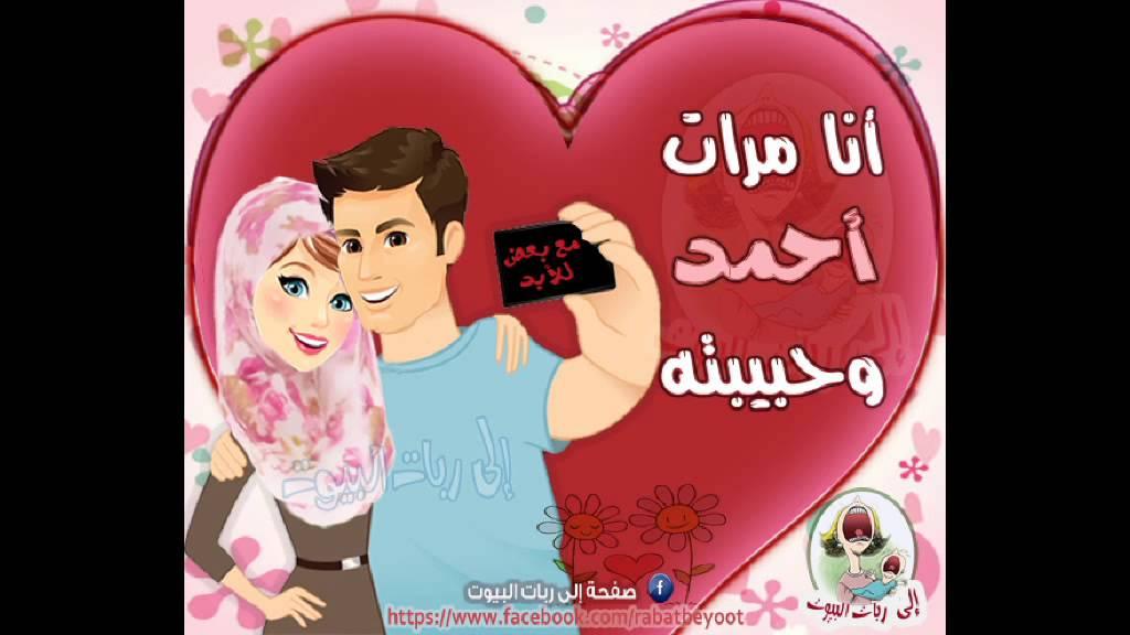 اهداء لزوجى العزيز احمد ابراهيم Youtube