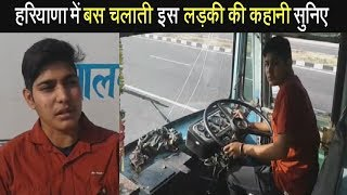 Bus Driver Haryanavi Girl Running Bus in India - Watch Whole S…