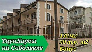 ТаунХаусы на соболевке | Дёшево | Купить квартиру в Сочи | Инвестиции в недвижимость | NedShops