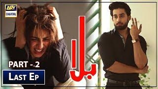 Balaa Last Episode - Part 2 - 14th January 2019 - ARY Digital Drama