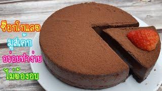 วิธีทำขนมไม่ใช้เตาอบ  ep.41 ช็อกโกแลตมูสเค้ก อร่อยทำง่าย ไม่ต้องอบ ทำเองกินเองได้   new new eat food