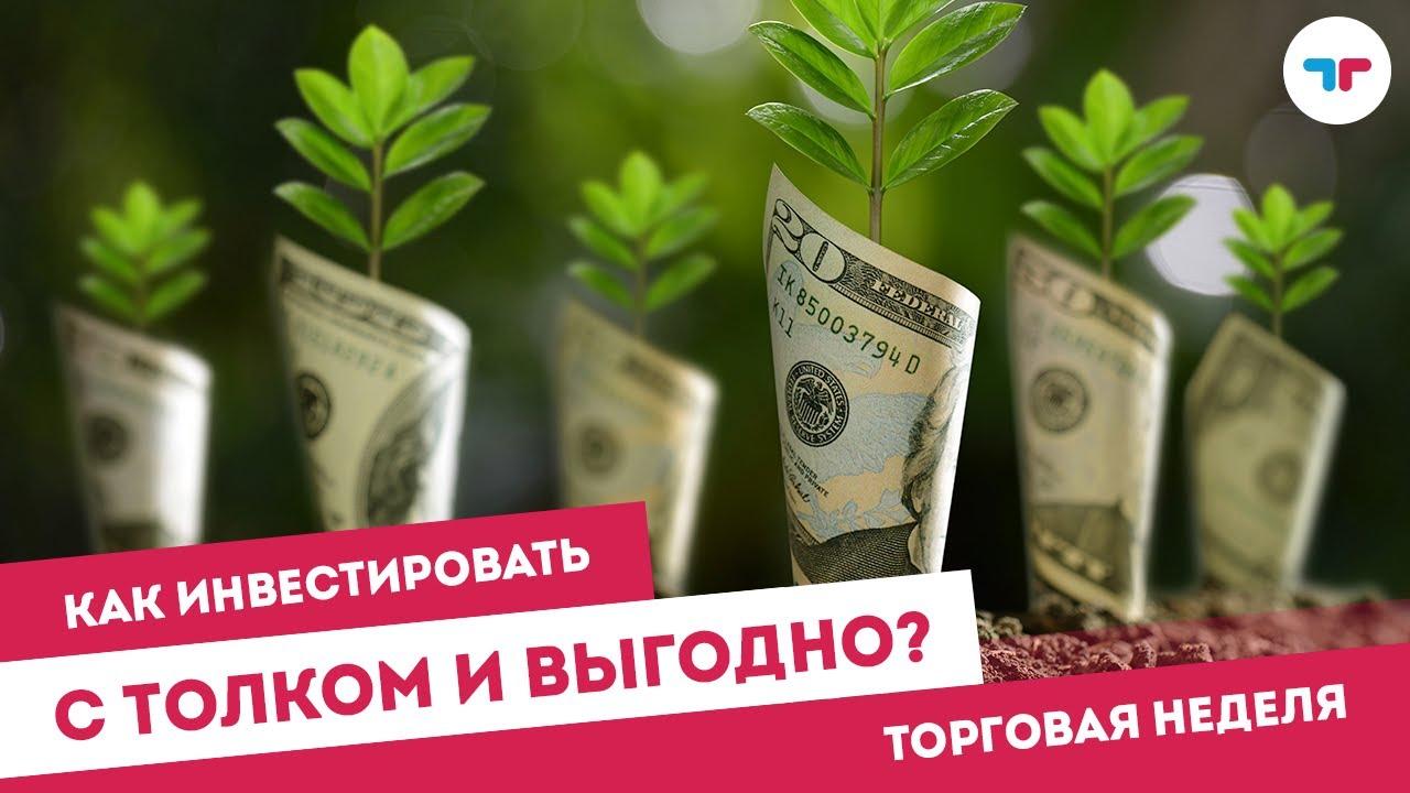 Инвестируйте выгодно взять кредит альфа банк ип